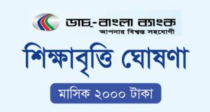 """Dutch Bangla Bank Scholarship"""