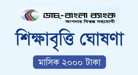 ডাচ-বাংলা ব্যাংক শিক্ষাবৃত্তি ২০১৯ – মাসে ২০০০ টাকা