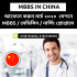 """study mbbs in china"""