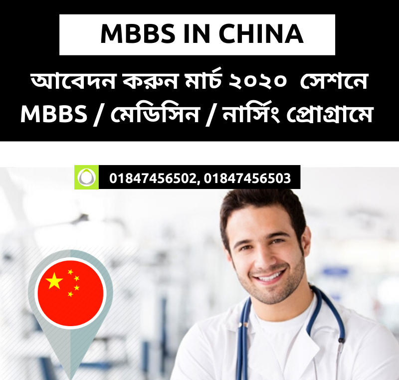 """""""study mbbs in china"""""""
